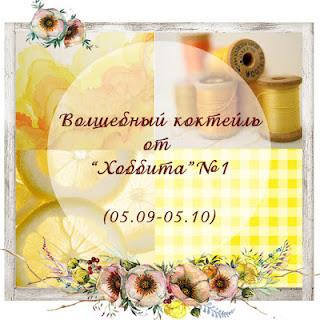 https://hobbitcity.blogspot.ru/2017/09/1.html