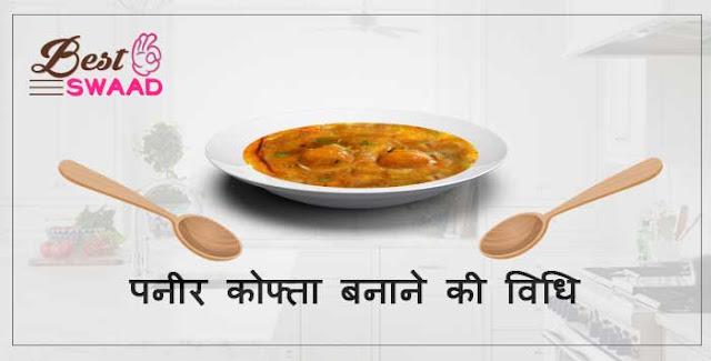 Paneer Kofta Recipe in Hindi | पनीर कोफ्ता रेसिपी इन हिंदी
