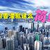 自助游香港,5天4夜超Perfect行程,一站接一站跟着走就可以啦!