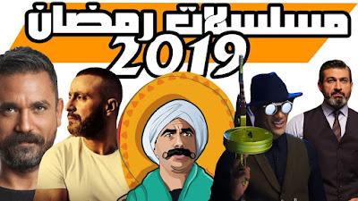مواعيد عرض المسلسلات المصرية في رمضان 2019