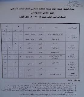 جدول امتحانات الصف الثالث الاعدادى محافظة مرسى مطروح الترم الثانى 2017