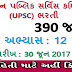 UPSC Recruitment 2017 - 390 NDA, NA Posts Last Date 30 June 2017
