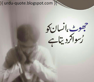 Urdu Lovely Quotes 14