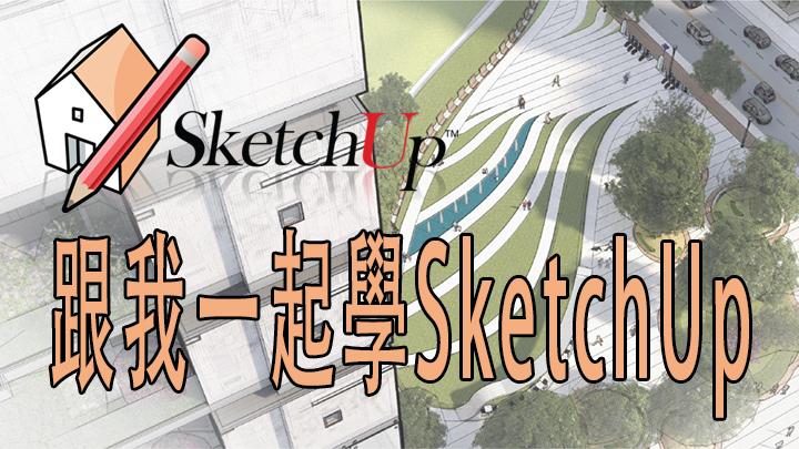 2018年推出跟我一起學SketchUp全新教學視頻
