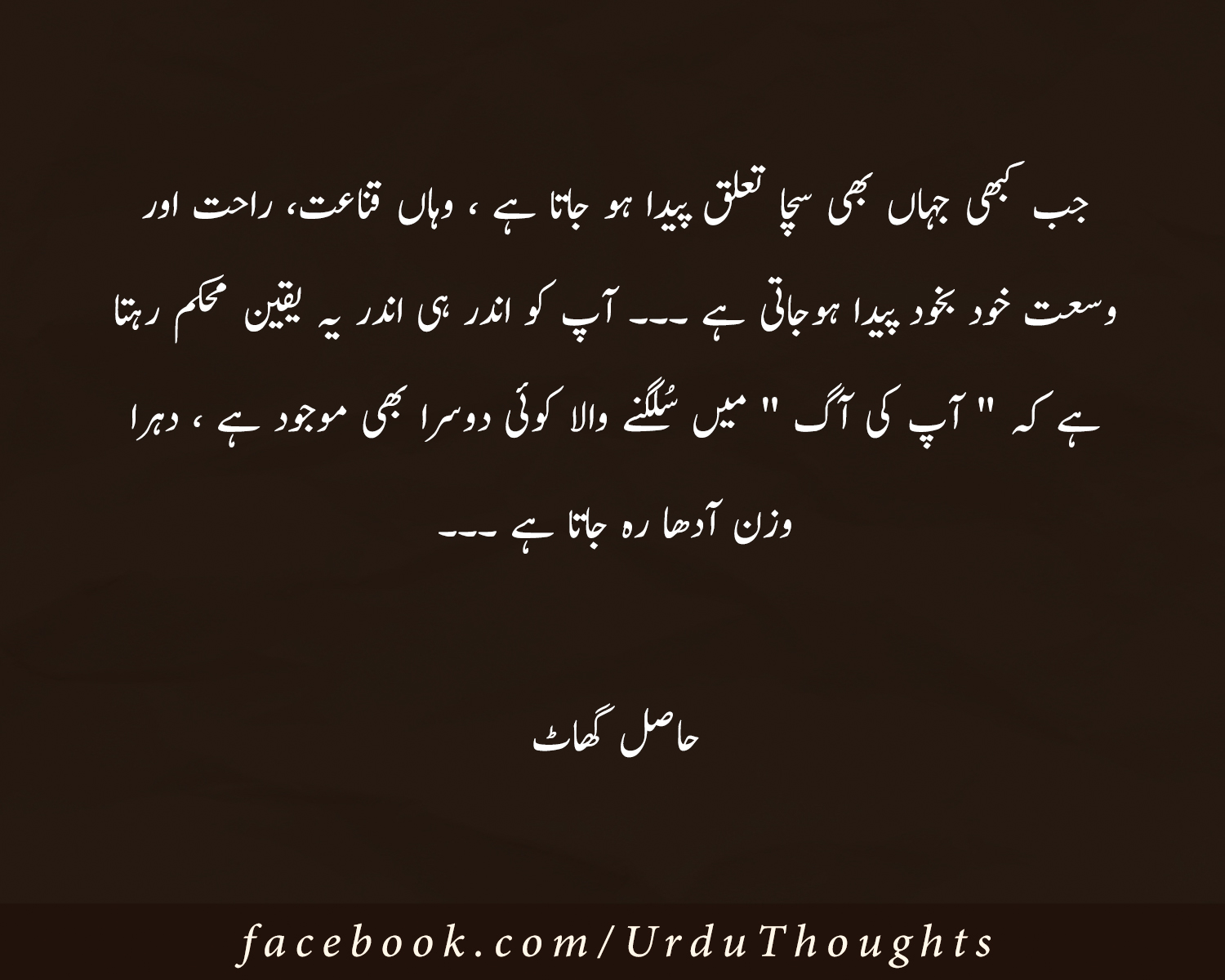 Images for urdu quotes famous urdu quotes images urdu for Bano qudsia poetry