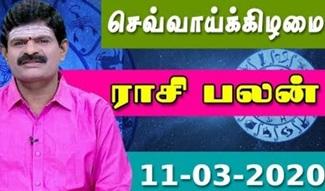 Raasi Palan 11-03-2020 | Dhina Palan | Astrology | Tamil Horoscope