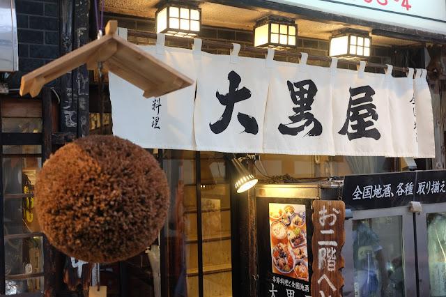 """【世界一有名な""""YOKOCHO""""】大黒屋(新宿・思い出横丁)"""