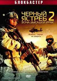 American Soldiers (2005) Dual Audio Hindi - English 300mb BluRay