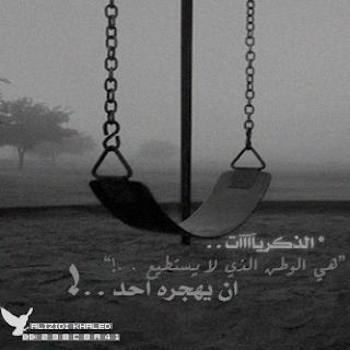 كلام حزين عن الماضى