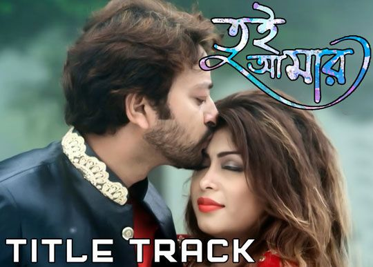 Tui Amar - Title Song, Imran, Symon sadik, Misty