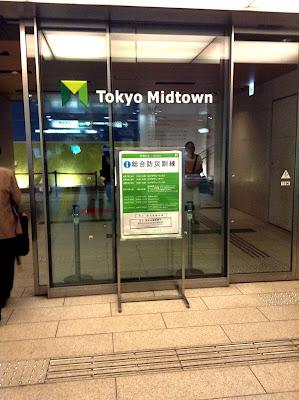 Tokyo Midtown. Entrada desde estación Roppongi.
