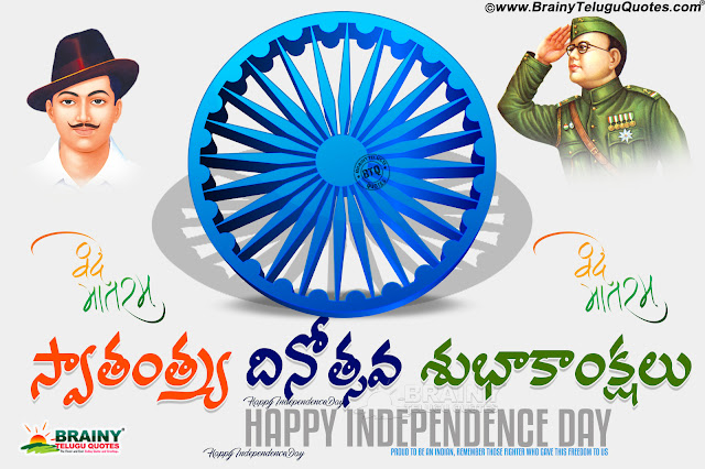 happy independence day wallpapers, independence day greetings messages in Telugu