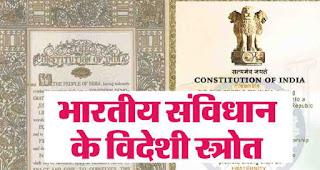 भारतीय संविधान के विदेशी स्त्रोत