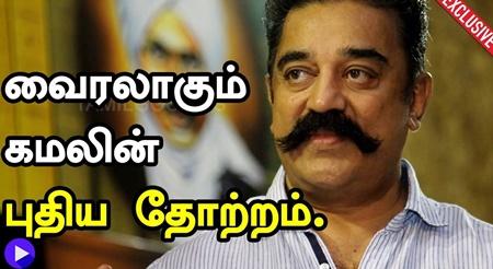 Kamal Hassan's new getup goes Viral