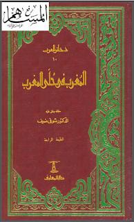 حمل المغرب في حلى المغرب - ابن سعيد المغربي pdf