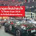 มาดูรถใหม่น่าสนใจ ใน Motor Expo 2018  กับ โปรโมชั่นพิเศษภายในงาน