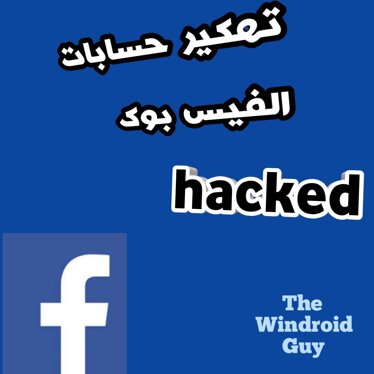 اختراق ايميل فيس بوك برقم هاتف الشخص