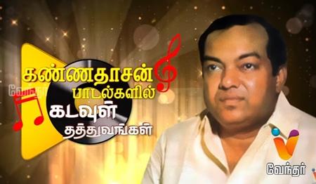 Kannadasan Padalkalil Kadavul Thathuvangal 20-03-2017 | Vendhar TV