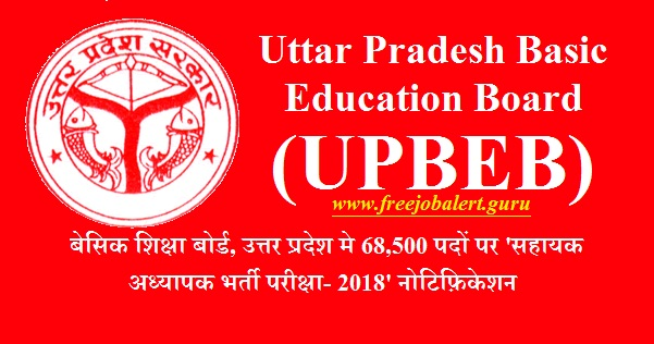 Uttar Pradesh Basic Education Board, UPBEB, Assistant Teacher, Graduation, B.Ed., Teacher, UP, Uttar Pradesh, Latest Jobs, Hot Jobs, upbeb logo