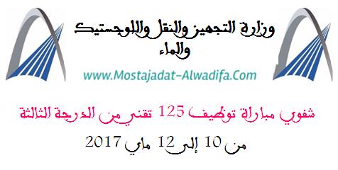 وزارة التجهيز والنقل واللوجيستيك والماء: شفوي مباراة توظيف 125 تقني من الدرجة الثالثة من 10 إلى 12 ماي 2017