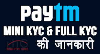 Paytm Mini KYC and Paytm Full KYC ki Jankari