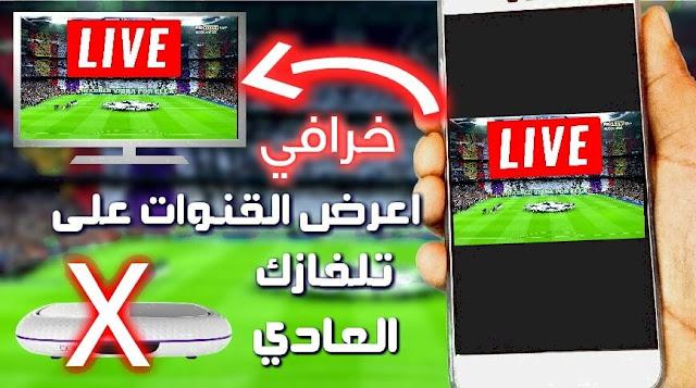 تطبيق خرافي للأندرويد لمشاركة بث القنوات والمباريات من الهاتف إلى التلفزيون العادي بدون كابل