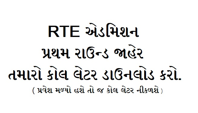 RTE Application Status