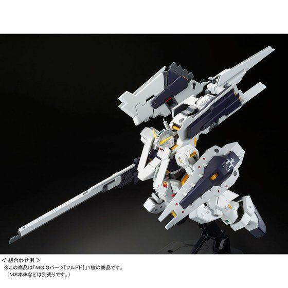 P-Bandai: MG 1/100 G Parts [Hrududu]