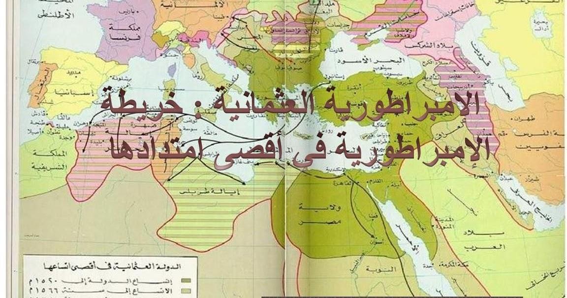 Educmaroc الإمبراطورية العثمانية خريطة الإمبراطورية في أقصى امتدادها