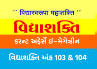 Gujarati current affairs magazine vidhyashakti ank-103/104