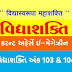 vidhyashakti gujarati current affairs magazine edition 103/104