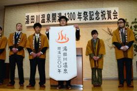 湯田川温泉開湯1300年記念式典開催!