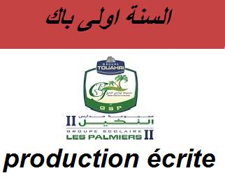 la production écrite au lycée mustapha laabou