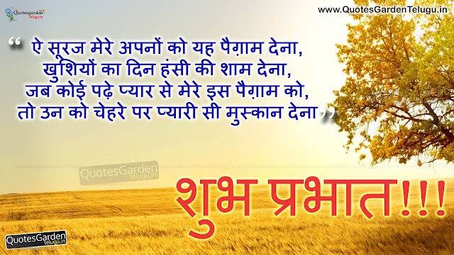 suprabhat shayari with Hd wallpapers