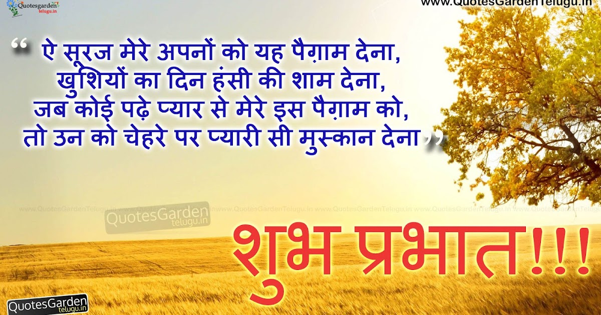 suprabhat shayari with Hd wallpapers | QUOTES GARDEN