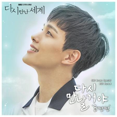 Lyric : Yun Ddan Ddan (윤딴딴) - I'll See You Again (다시 만날거야) (OST. Reunited Worlds)