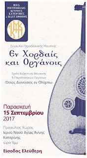 Μουσικό οδοιπορικό από τη Σχολή Βυζαντινής Μουσικής και Παραδοσιακών Οργάνων της Ιεράς Μητροπόλεως Κίτρους, Κατερίνης και Πλαταμώνος