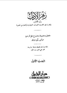 زهر الآداب وثمر الألباب - زكي مبارك