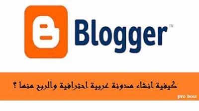 كيفية انشاء مدونة عربية احترافية والربح منها ؟