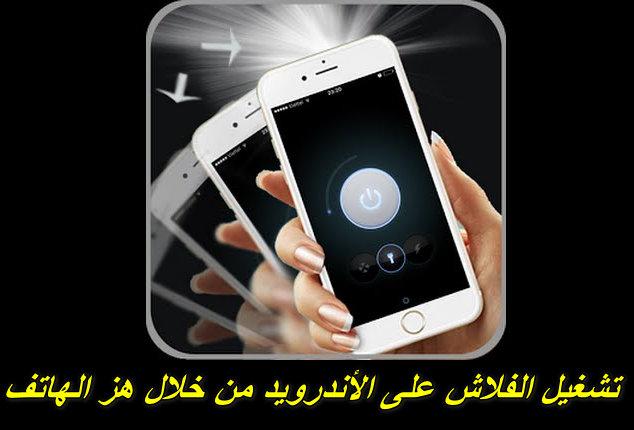 تطبيق تشغيل الفلاش على الأندرويد من خلال هز الهاتف