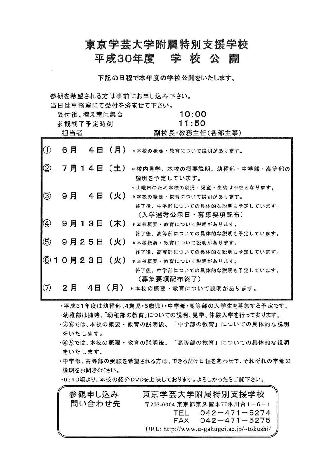 東京 学芸 大学 附属 特別 支援 学校
