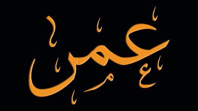 تفسير اسم عمر في المنام لابن سيرين