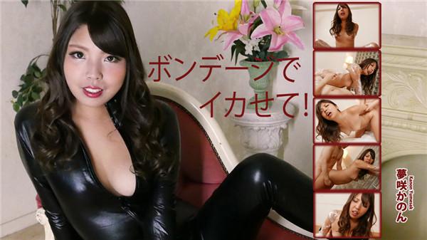 UNCENSORED Heydouga 4030-PPV2183 AV9898 夢咲かのん – ボンデージでイカせて!, AV uncensored