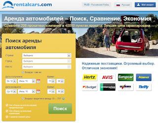 Rentalcars - Международная система бронирования аренды автомобилей по всему миру