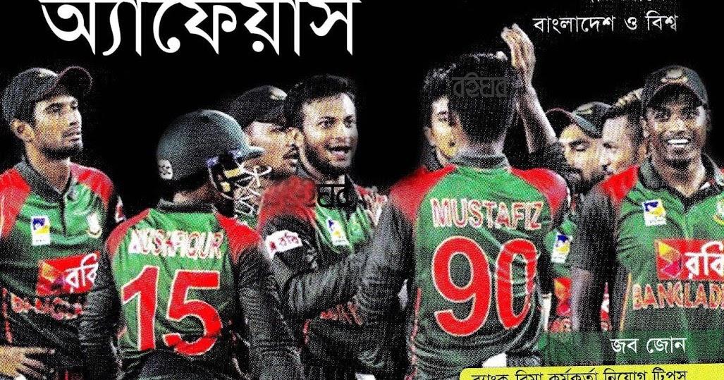 Current Affairs Magazine September 2018 - Bangla General Knowledge Magazine