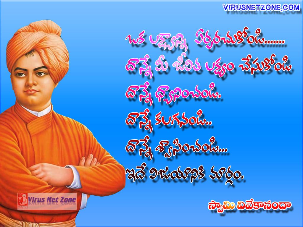 Quotes Vivekananda Vivekananda Quotes In Telugu Hd Images Vivekananda Manchimatalu