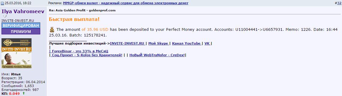 Отзывы о Asia Golden Profit 5