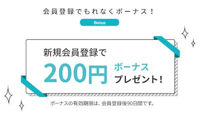 新規会員登録でもれなく200円のボーナスをプレゼント