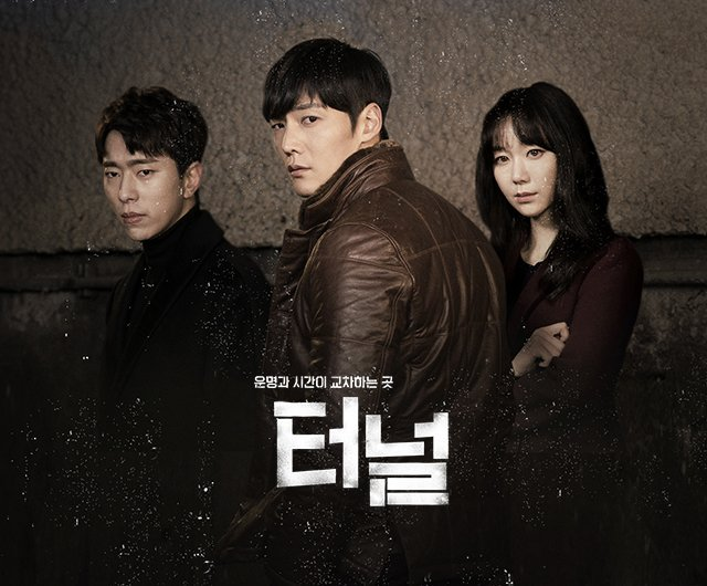 Sinopsis Tunnel Korean Drama