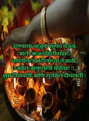 Happy Diwali Status in Marathi for Whatsapp 2018